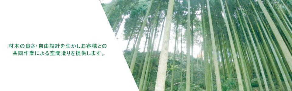材木の良さ・自由設計を生かしお客様との共同作業による空間造りを提供